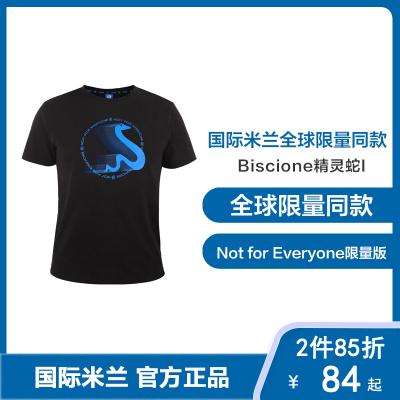 國際米蘭INTER T-SHIRT Not For Everyone 全球限量同款(Biscione精靈蛇I)