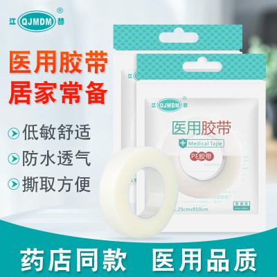 江赫(QJMDM) 醫用膠帶pe透明 5袋 壓敏防水透氣1.25*910cm 固定一次性傷口包扎固定膠布