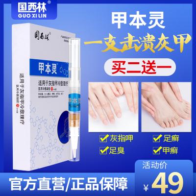 國西林甲本靈灰指甲專用藥治療抑菌液神筆灰甲凈增厚甲腳氣真菌水過西林速濟外用甲苯靈