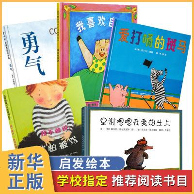 邓超微博推荐0-3岁绘本 勇气我不敢说我怕被骂我喜欢自己是谁嗯嗯在我的头上爱打嗝的斑马绘本3-6岁 6-8周岁儿童早