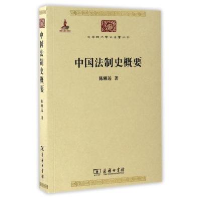 中国法制史概要/中华现代学术名著丛书中华现代学术名著丛书 第二辑 中国法律 法学 法制机构 立法机关 军队编制