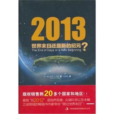 2013:世界末日還是新的紀元? (美)瓊斯,白聯磊 9787546345604 吉林出版集
