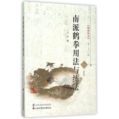 正版 南派鹤拳用法与练法 冯武 山西科学技术出版社 9787537751797 书籍