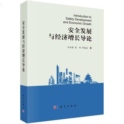 正版现货 安全发展与经济增长导论 何学秋,宋利,李成武 9787030434791 科学出版社