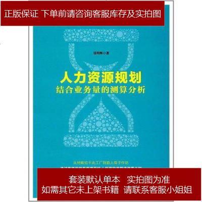 人力资源规划 张明辉 清华大学出版社 9787302471325