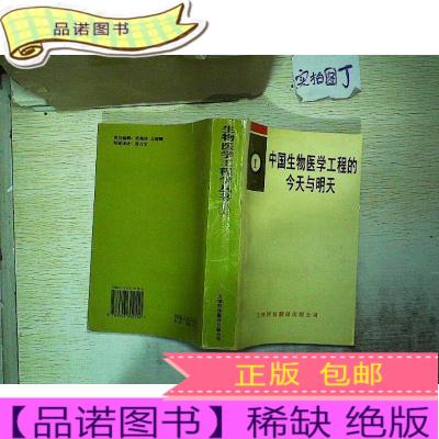 正版九成新中國生物醫學工程的今天與明天