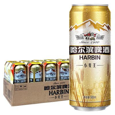 哈尔滨(Harbin)啤酒小麦王500ml*18听整箱装 啤酒苏宁自营国产啤酒
