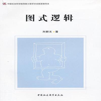 正版图式逻辑 刘新文著 中国社会科学出版社中国社会科学出版社刘