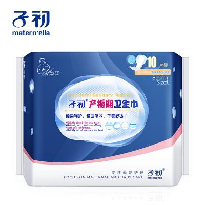 子初產褥期衛生巾 產婦產后衛生紙 孕婦月子紙 惡露專用衛生巾 L碼10片