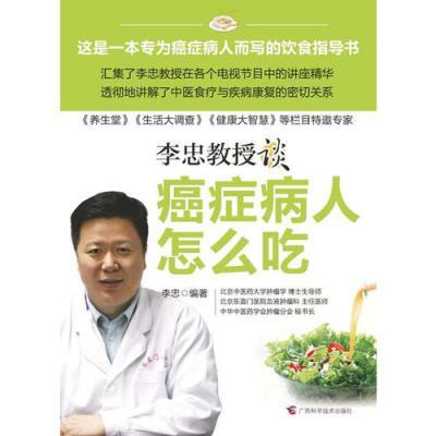癌癥病人怎么吃(國內首席中醫抗癌專家新作)