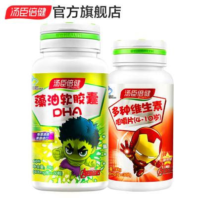湯臣倍健藻油軟膠囊DHA60粒 贈兒童多維30片 藻油少年兒童DHA輔助改善記憶