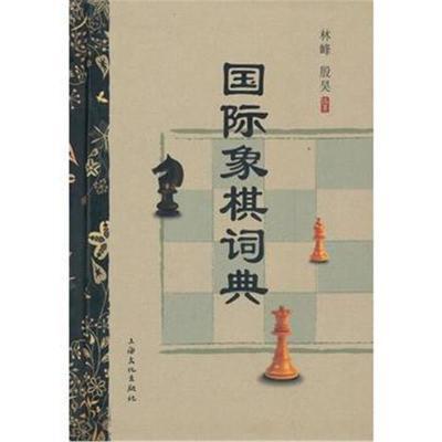 象棋詞典林峰,殷昊9787807404743上海文化出版社