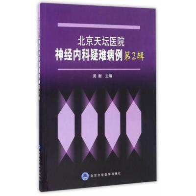 北京天壇醫院神經內科疑難病例第2輯
