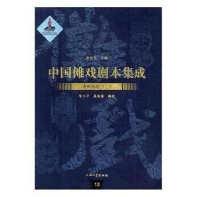中國儺戲劇本集成:貴州地戲(二)
