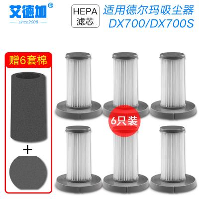 艾德加適配德爾瑪DX700/DX700S吸塵器濾芯濾棉海綿過濾網HEPA海帕配件 6只裝