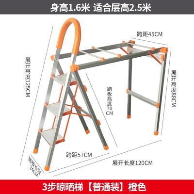纳丽雅(Naliya)家用梯子折叠晾衣架室内多功能两用伸缩人字梯加厚铝合金楼梯 3步鲜明橙_经典款送2袜夹_