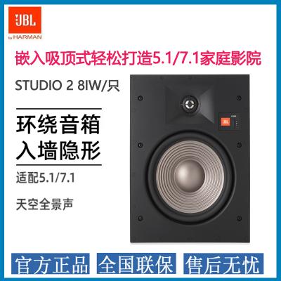 JBL STUDIO 2 8IW音響 音箱 嵌入吸頂音響 吸頂喇叭家庭客廳影院