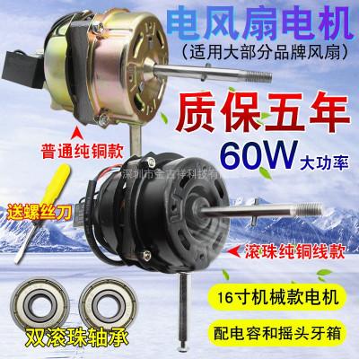 適用美的鉆石牌落地扇臺式電風扇電機馬達純銅線60W風扇電機配件