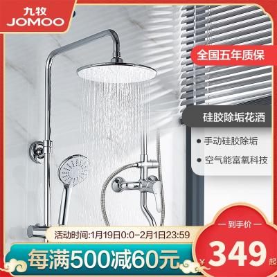 JOMOO九牧 空气能可升降淋浴花洒套装 浴室挂墙式淋浴花洒 三出水 36281