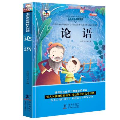 注音版論語一年級課外書老師推薦二三年級閱讀 兒童書籍6-7-8-9-12周歲小學生課外閱讀書籍
