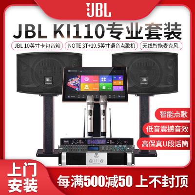 JBL Ki110 家用卡拉OK套装 家庭KTV音响组合全套 家庭卡拉OK套装 点歌机全套套装