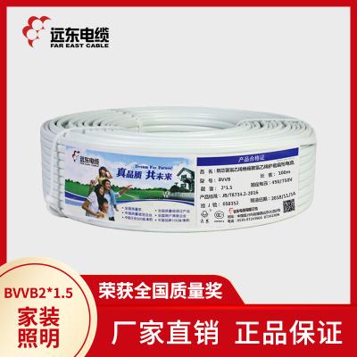 远东电缆(FAR EAST CABLE)BVVB 2*1.5平方国标2芯硬护套铜芯 双芯线 电线电缆 100m