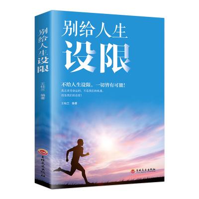 人生不設限 別給人生設限 勇氣之書 人生哲學讀物成功勵志