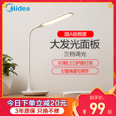 美的Midea 国A级LED护眼台灯学习工作书桌卧室床头学生创意台灯光源值0-5W自然光(3300-5000K)