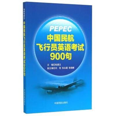 正版書籍 中國民航飛行員英語考試900句(附光盤) 9787512802070 中國民航出
