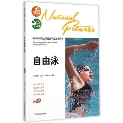 自由泳(彩圖版)/*受歡迎的全民健身項目指導用書編者:南來寒9787547219232