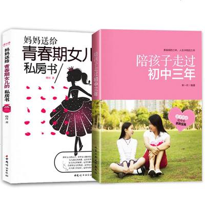 429【全两册】青春期女孩教育书籍10-18岁妈妈送给青春期女儿的私房书+陪孩子走过初中三年 青春期女孩心理送给青春