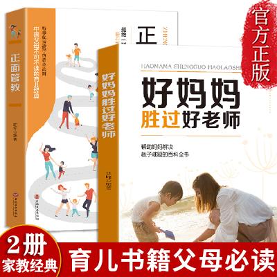 育儿书籍父母必读2册 好妈妈胜过好老师正版全套李玫瑾推荐书籍家庭教育养育男孩女孩正面管教0-3到6岁十几岁孩子的正面管教