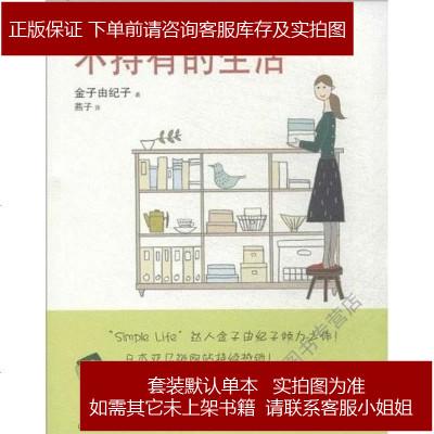 不持有的生活 [日]金子由紀子 山東人民出版社 9787209049467