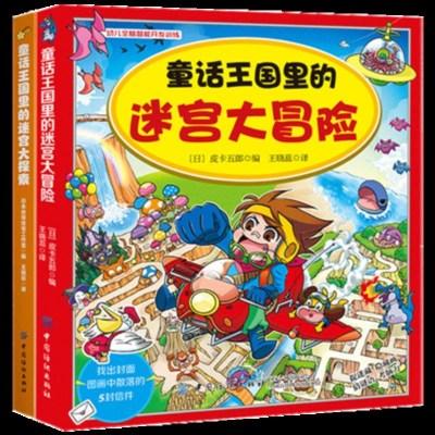 童話王國里的迷宮大冒+大探索