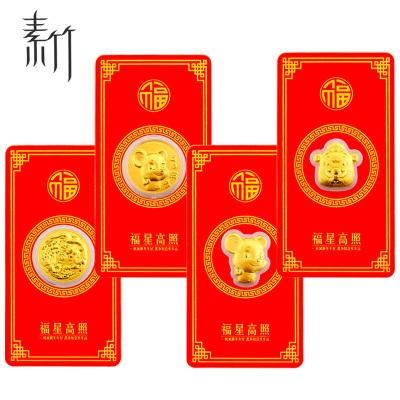 素竹 足金黄金 红包金系列 生肖鼠 鼠年大吉福星高照金箔 投资收藏赠礼