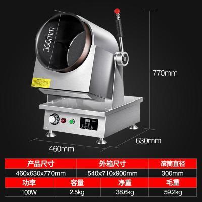 妖怪大型商用全自動滾筒炒菜機智能炒菜鍋炒菜機器人炒飯機 300mm/2.5kg燃氣款