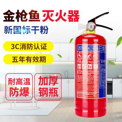 金槍魚消防認證干粉滅火器3kg家用商用店用商鋪用3公斤手提式鋼瓶質保10年