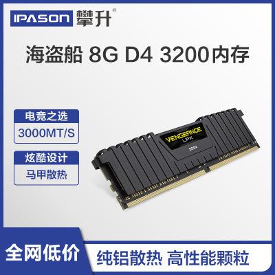 CORSAIR/美商海盜船8G復仇者3200MHZ臺式機電腦DDR4內存條LPX