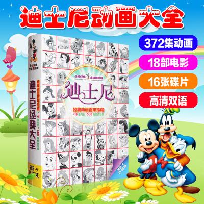 迪士尼英文動畫片DVD碟片兒童片迪斯尼英語動漫電影合集光盤