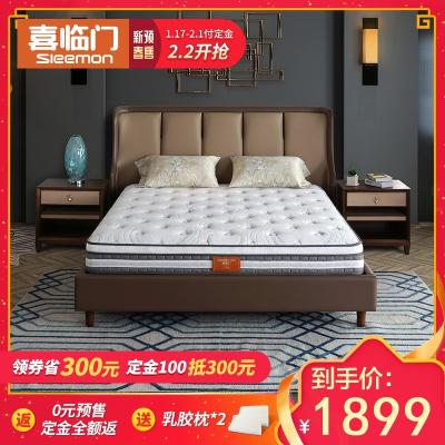 喜临门床垫22cm 泰国天然乳胶 独袋弹簧 软硬两用椰棕床垫 简约现代卧室家具 光年