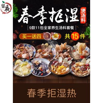 廣東煲湯料春季全家養生干貨燉湯材料滋補膳補品煲湯食材料包