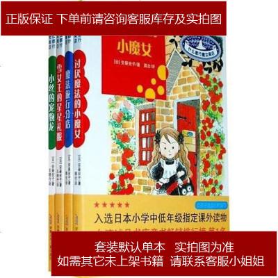 討厭魔法的小魔女 [日]安晝安子 安徽少年兒童出版社 9787539737850