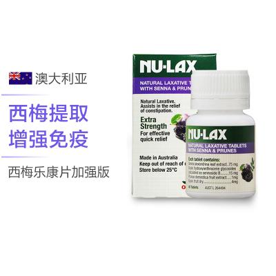 【润肠清宿便】NU-LAX 西梅乐康片加强版 40片/瓶 澳洲进口 150克 膳食纤维/果蔬纤维