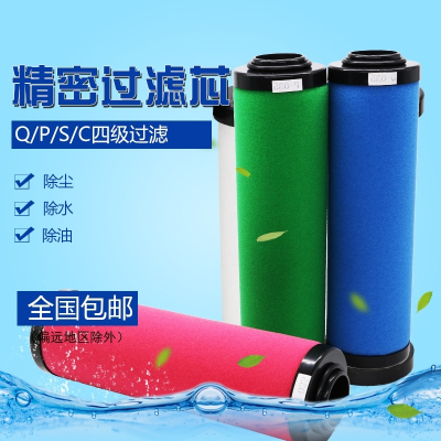 Q015压缩空气精密过滤器滤芯P024空压机S035冷干机C060油水分离器