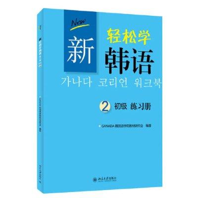 新轻松学韩语 初级练习册2(韩文影印版)