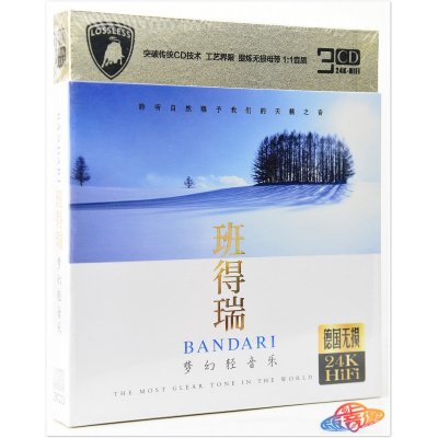 班得瑞梦幻轻音乐酒吧咖啡馆餐厅背景休闲纯音乐光盘正版CD碟片