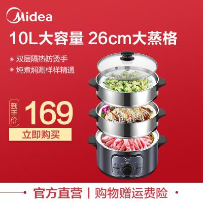 美的(Midea)多用途鍋MZ-ZG26EASY401電蒸鍋電煮鍋電熱鍋 三層 不銹鋼