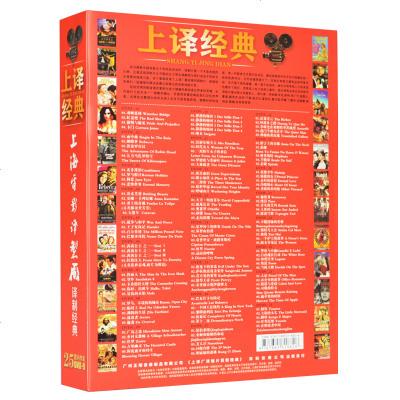 0725正版上译经典上海电影译制片配音120部外国老电影DVD碟片光盘