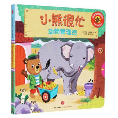 小熊很忙·中英雙語厚紙板游戲書·第1輯:動物管理員