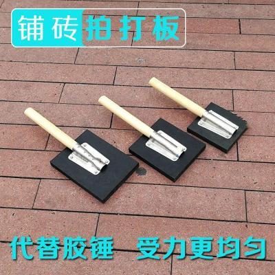 閃電客瓷磚地板拍板 地磚拍打板 橡膠錘 敲打板 平鋪機找平器 貼磚神器 大號(1.4KG)